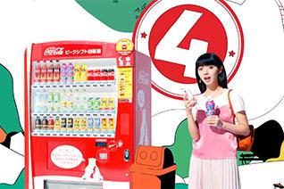 Coca Cola: CokeOn (2017)